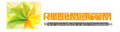 RUHEMP.COM — Все о каннабисе и его применение